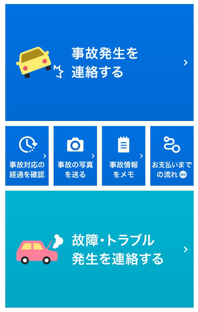 モバイルエージェント、アプリトップページ