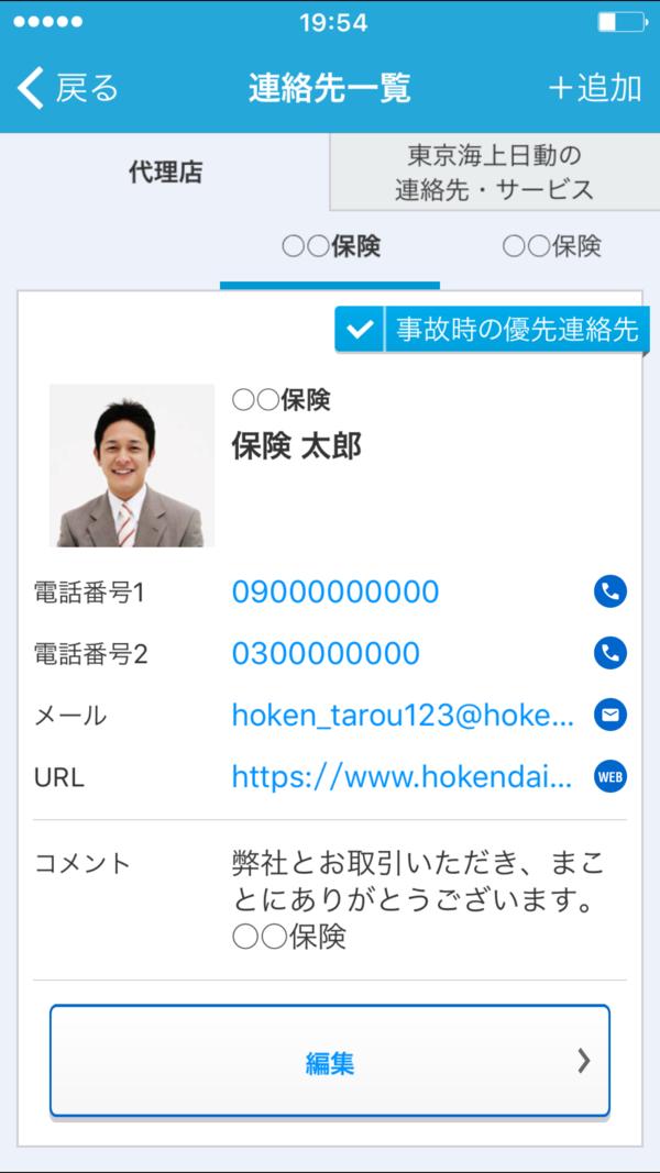 東京海上日動、モバイルエージェント