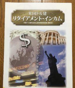 米国 ドル 建て リタイアメント インカム
