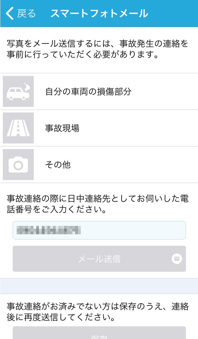 モバイルエージェントは事故現場の写真をメールで送信可能